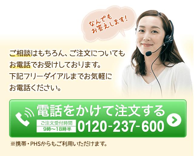 0120-237-600