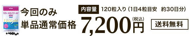 7,200円