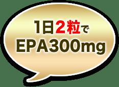 1日2粒でEPA300mg