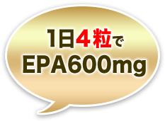 1日4粒でEPA600mg