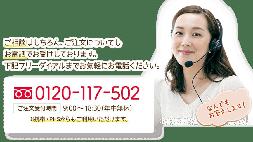 ご相談はもちろん、ご注文についてもお電話でお受けしております。下記フリーダイアルまでお気軽にお電話ください。