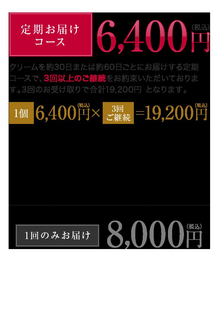 定期お届けコース 6,400円(税込) 1回のみお届け 8,000円(税込)