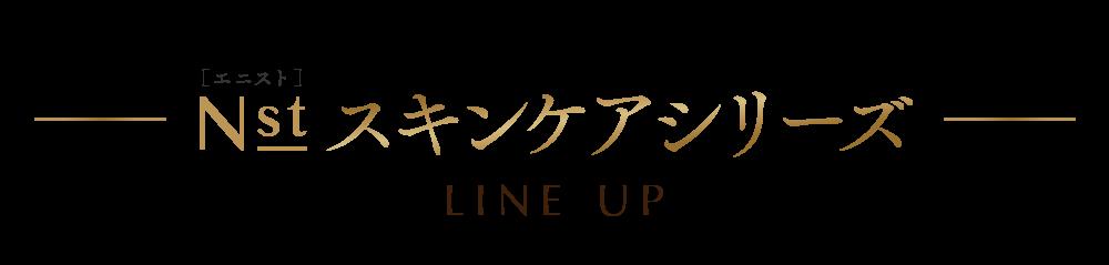 エニスト スキンケアシリーズ LINE UP