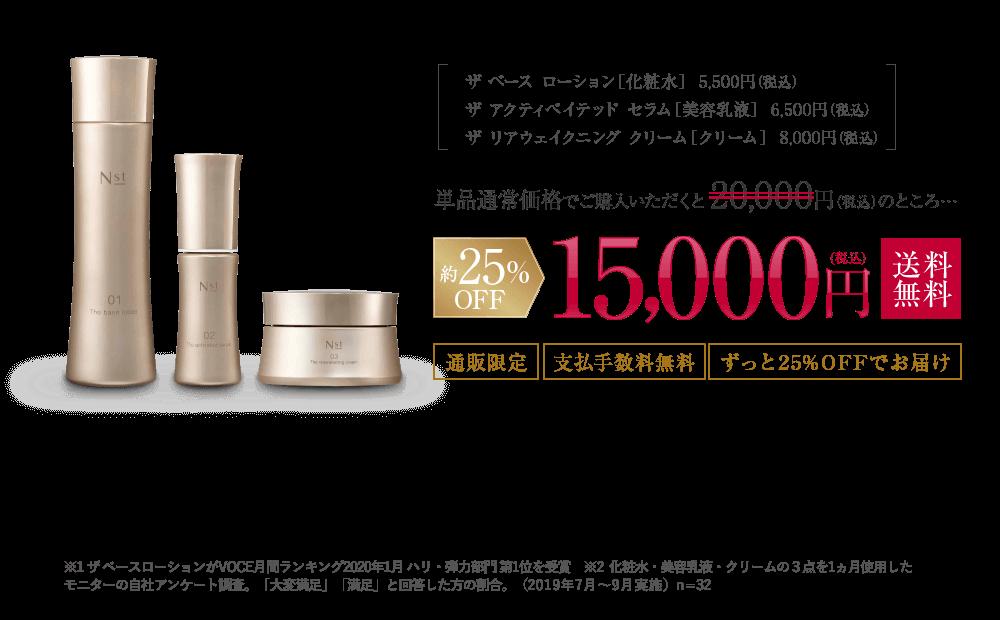 15,000円(税込)送料無料