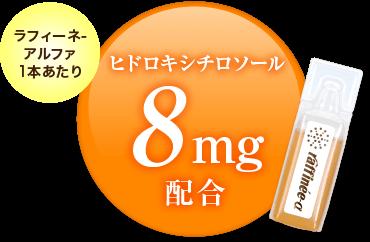 ヒドロキシチロソール8mg配合
