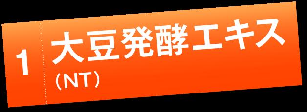 1.大豆発酵エキス(NT)