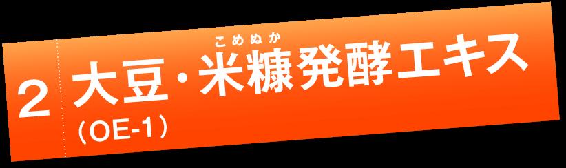 2.大豆・米糠発酵エキス(OE-1)